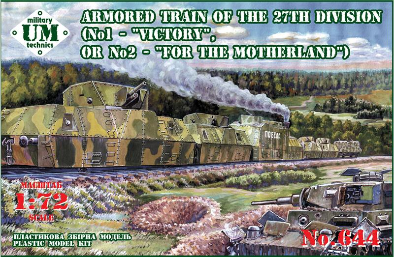 UMMT – 644 – Armored train of the 27th Division –  'Nº1 Victory' – 'Nº2 For the Motherland'