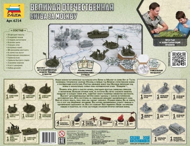 Zvezda-6214-back-box