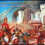 Zvezda – 8206 – Siege of Ancient Fortress