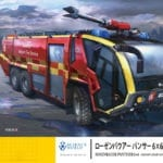 "Hasegawa  - SP486 - ROSENBAUER PANTHER 6X6 Airport Crash Tender ""World Panther"""